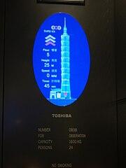 台北101的升降機