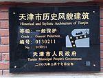 洛阳道26-36号全景铭牌.jpg