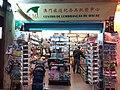 澳門 Macau 氹仔 Taipa 夜市 night shop January 2019 SSG 12 文具 記念品批發店.jpg
