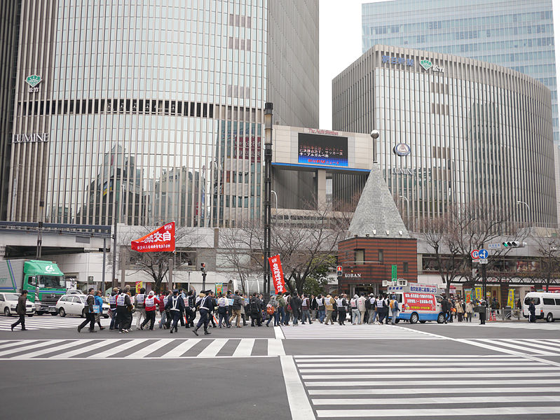 File:自交総連に結集しよう (6883502056).jpg