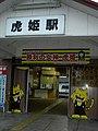 虎姫駅 - panoramio.jpg