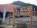 道の駅吉野路黒滝 (5467140185).jpg