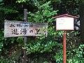 高知県高岡郡四万十町 - panoramio (13).jpg