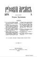 030 tom Russkiy arhiv 1876 vip 5-8.pdf