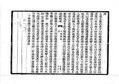 10重刊道藏輯要 女集.pdf