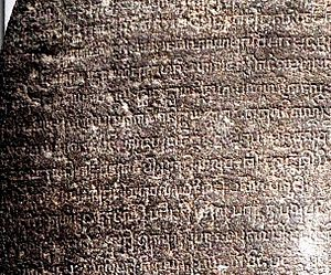 Anjuk Ladang inscription - Part of the inscription on the Anjuk Ladang stele.