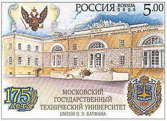 Bauman Moscow State Technical University - Russian anniversary postage stamp with the Main Building of the Bauman University, 2005