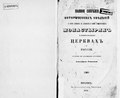 1852 - Ратшин - Полное собрание исторических сведений о монастырях России.pdf