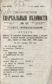 1892. Смоленские епархиальные ведомости. № 15.pdf