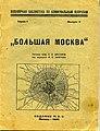 1925 Shestacov-titul.jpg