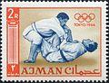 1965 stamp of Ajman Tokyo Olympics judo5.jpg