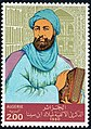 "1980 ""Avicenna"" stamp of Algeria.jpg"