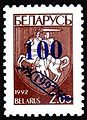 1997. Stamp of Belarus 0231.jpg