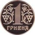 1 Ukrainian hryvnia in 2013 Obverse.jpg