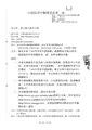 20111227 行政院青年輔導委員會 青秘字第1002561247號函.pdf
