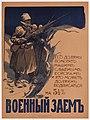 29 Sammlung Eybl Russland. Ivan A. Vladimirov (1869-1947). Военный заём (Kriegsanleihe). 1916. 66 x 50 cm. (Slg.Nr. 470).jpg