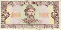 2 hryvnia 1992 front-small.jpg