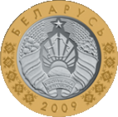 2 roubles of Belarus (obverse).png