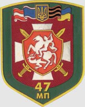 51st Guards Mechanized Brigade (Ukraine) - Image: 47 й механізований полк