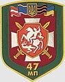 47-й механізований полк.jpg