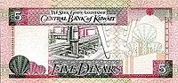 5 dinar koweïtien en 1994 reverse.jpg