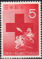 75th Anniv. of Japanese Red Cross Society5yen.jpg