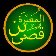 AL mugirah bin Qusai.png