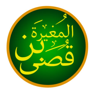 Abd Manaf ibn Qusai - Calligraphy illustrating Name of Abd Manaf of the Quraysh tribe