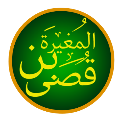 AL mugirah bin Qusai