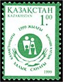 A census of population in Kazakhstan 1999.jpg