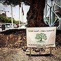Al Jaidah Square on Old Airport Road in Qatar.jpg