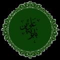 Ali ibn Babawayh Qummi.png
