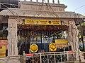 Ashtalaxmi devasthanam entrance 01.jpg