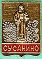 Badge Сусанино.jpg