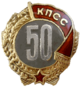 Badge 50 years in the CPSU.png