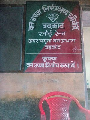 Barkot, Uttarakhand - Forest check post at Barkot