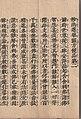 Big 方便品第二 Accordion Book of Hokekyou or Lotus Sutra printed in Edo Era 28cm 法華経 折り本 江戸期 刊本 01.jpg