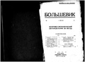Bolshevik 1927 No13.pdf