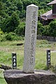 Border sign(Shiga-Gifu)-03.jpg