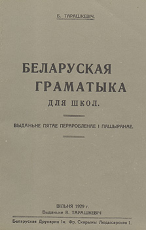 Taraškievica - Cover of «Biełaruskaja gramatyka dla škoł» by Branisłaŭ Taraškievič, where the codification of Taraškievica was made (5th edition, 1929)