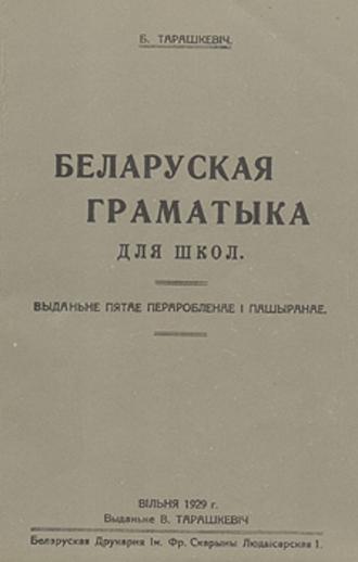Taraškievica - Cover of «Biełaruskaja gramatyka dla škoł» by Branisłaŭ Taraškievič, where the codification of Taraškievica was made (5th edition, 1929)
