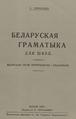 Branisłaŭ Taraškievič - Biełaruskaja gramatyka dla škoł, 1929.png
