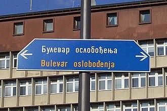 Bulevar - New street sign
