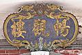 Changguanlou.jpg