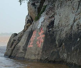 Cao Cao - Traditional site of the Red Cliffs, north of Wulin, Hubei.