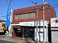 Chuo Labour Bank Hadano Branch.jpg