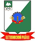 Coat of Arms of Petuhovskij rajon.jpg
