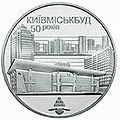 Coin of Ukraine 50KyivMiskbood R.jpg