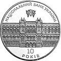 Coin of Ukraine Nbu R.jpg