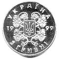 Coin of Ukraine Soborn 80 A.jpg